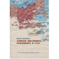 Записки миссионера рожденного в СССР