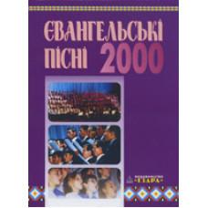 Євангельські пісні 2000 (Ездра)
