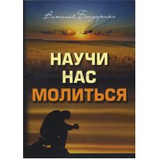 Научи нас молиться (Бондаренко В.)