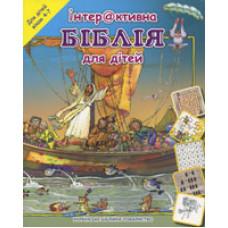 Інтерактивна БІблія для дітей 1