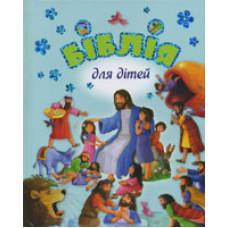 Біблія для дітей (ілюст. Джіл Гайл)