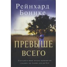 Привыше всего (Боннке Р.)