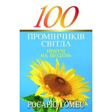 100 Промінчиків світла (Росаріо Гомес)