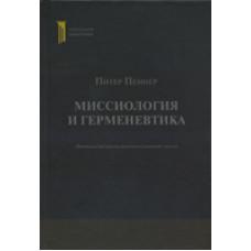 Миссиология и герменевтика (Питер Пеннер)