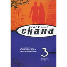 Скала (книга 3) годовой ресурс для молодежек