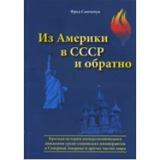 Из Америки в СССР и обратно