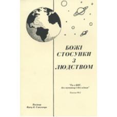 Божі стосунки з людством. Фред К. Смольчук