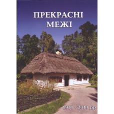 Прекрасні межі 1931-2011 рр.