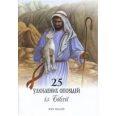 25 улюблених оповідей із Біблії. З кольоровими ілюстраціями