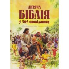 Дитяча Біблія у 365 оповіданнях (Мері Бетчелор)
