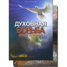 Духовная борьба вчера и сегодня ч.1 и 2 ч. (две книги/ Николай Усач, В. Ткаченко)