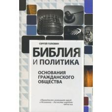 Библия и политика (Сергей Головин)