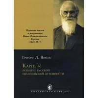 Каргель: развитие евангельской духовности. Грегори Л. Николс