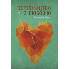 Керівництво з любов'ю (О. Строк)