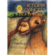 Історія одного верблюда. У пошуках Месії