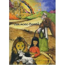 Історія одного верблюда. Дім мого батька