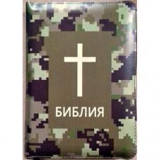 Библия /камуфляж/