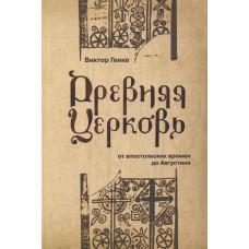 Древняя Церковь. От апостольских времен до Августина (Виктор Генке)
