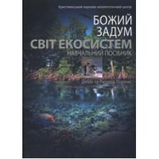 Божий Задум Світ Екосистем. Навчальний посібник. Деббі та Ричард Лоренс