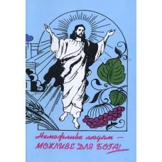 Неможливе людям-можливе Богу (Іван Зінчик)
