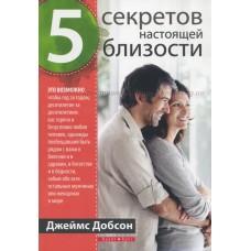 5 секретов настоящей близости (Джеймс Добсон)
