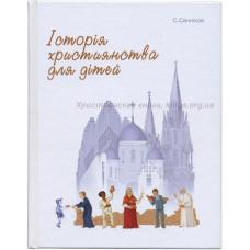 Історія християнства для дітей. З кольоровими илюстраціями (С.Санніков)