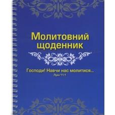 Молитовний щоденник (45 ст)