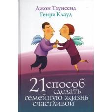 21 способ сделать вашу семейную жизнь счастливой (Дж.Таунсенд и Генри Клауд)