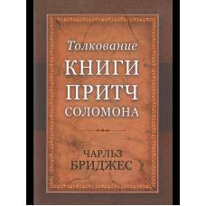Толкование книги Притч Соломона (Чарльз Бриджес)
