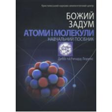 Божий Задум Атоми і молекули. Навчальний посібник. Деббі та Ричард Лоренс