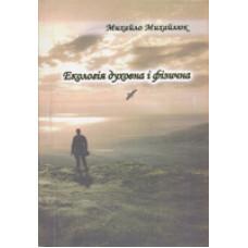 Екологія духовна і фізична