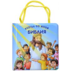 Библия всегда со мной