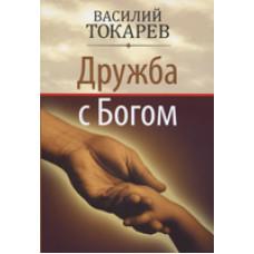 Дружба с Богом