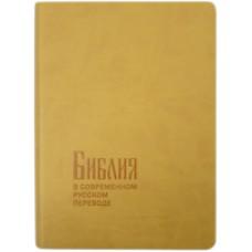Библия в современном переводе (М.Кулакова)