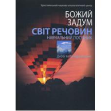 Божий Задум Світ Речовини. Навчальний посібник. Деббі та Ричард Лорсенс