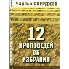 12 проповедей об избрании. Чарльз Сперджен