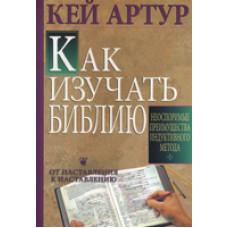 Как изучать Библию. Неоспоримые преимущества индуктивного метода