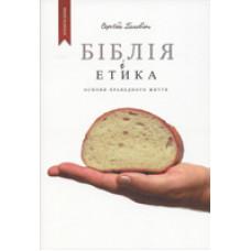Біблія і етика