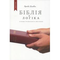 Біблія і логіка