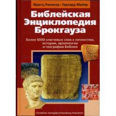 Библейская энциклопедия Брокгауза  (Фритц Ринекер, Герхард М.)