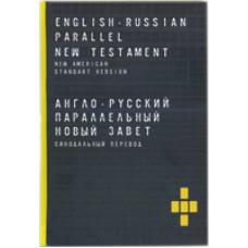 Англо-русский параллельный Новый Завет