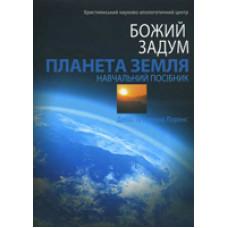 Божий задум Планета Земля.  Навчальний посібник. Деббі та Ричард Лоренс