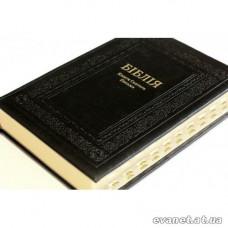 Біблія велика