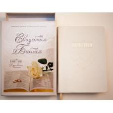 Библия свадебная