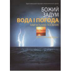 Божий Задум Вода і погода. Навчальний посібник. Деббі та Ричард Лоренс