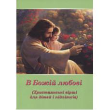 В Божій любові (вірші для дітей)