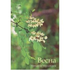Весна. Християнські вірші. Михайло Михайлюк