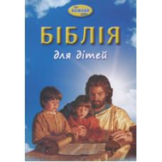 Біблія для дітей на кожний день мягка обкладинка