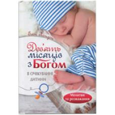 Дев′ять місяців з Богом в очікуванні дитини