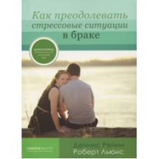 Как преодолевать стрессовые ситуации в браке. Деннис Рейни